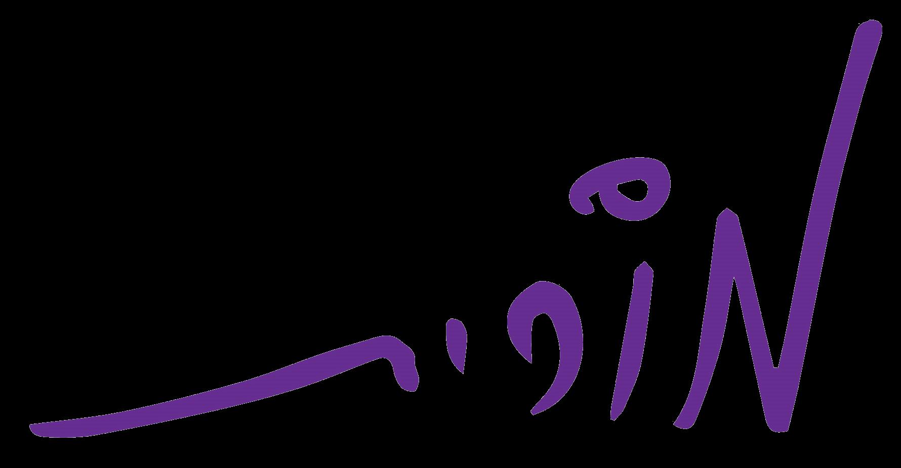 לוגו שקוף סגול