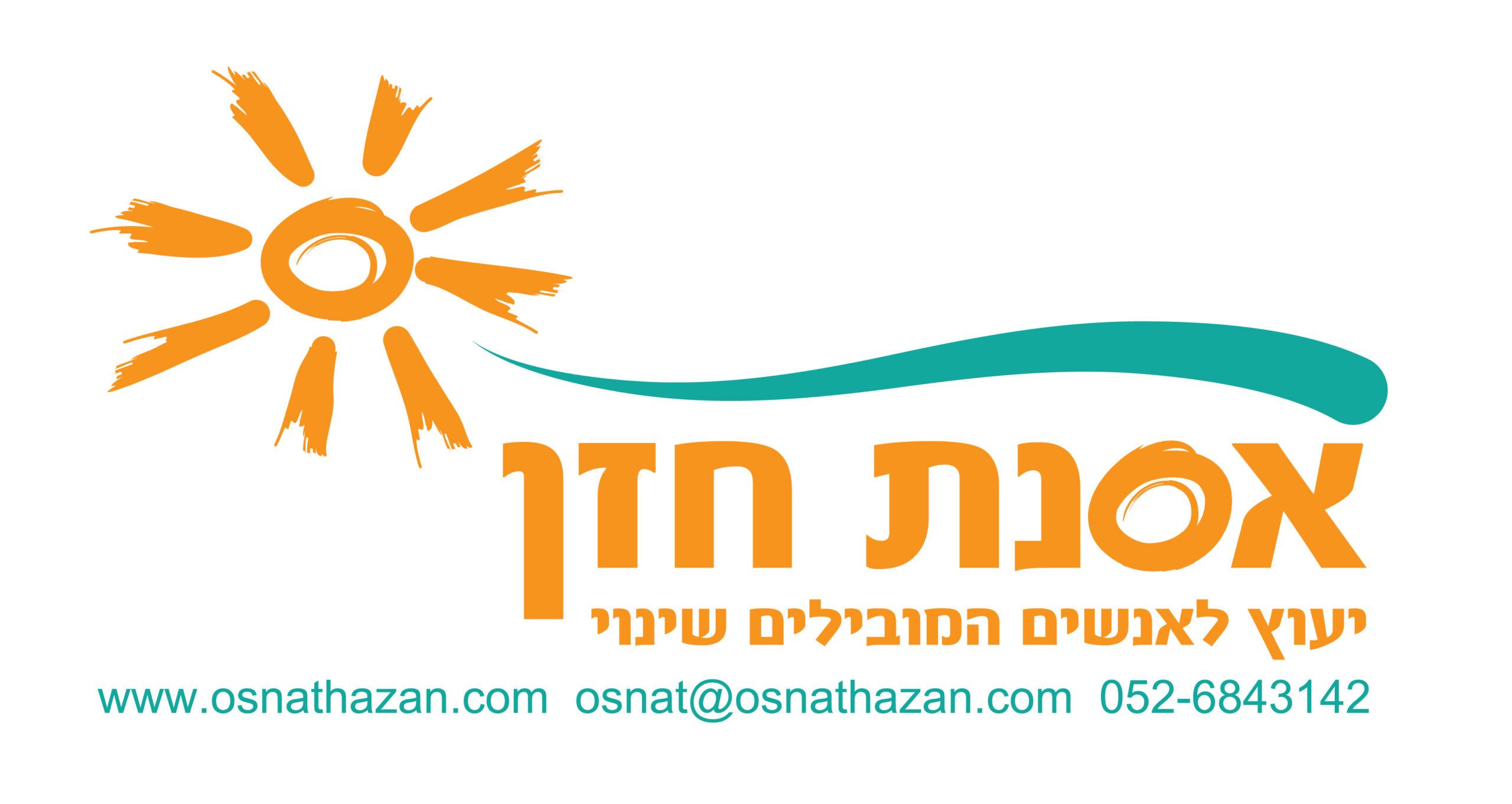 logo-osnat-hazan-phone-scaled-1.jpg